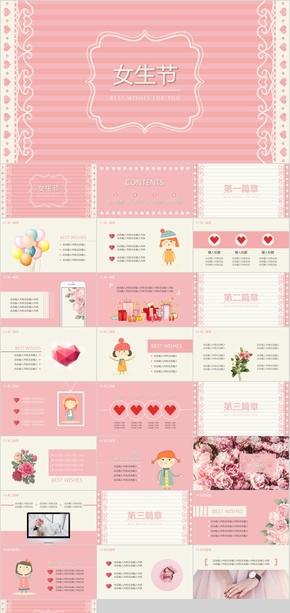 粉色系可爱风格女生节主题PPT模板