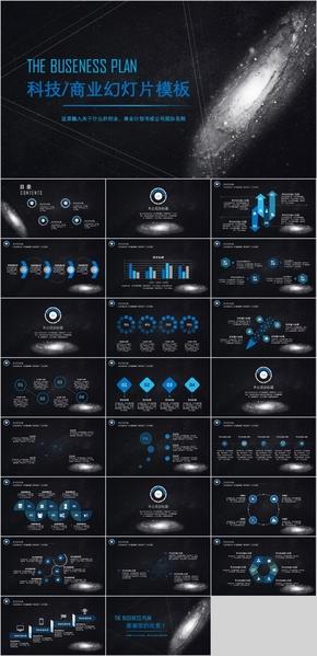 黑色简约风科技大数据商务PPT模板