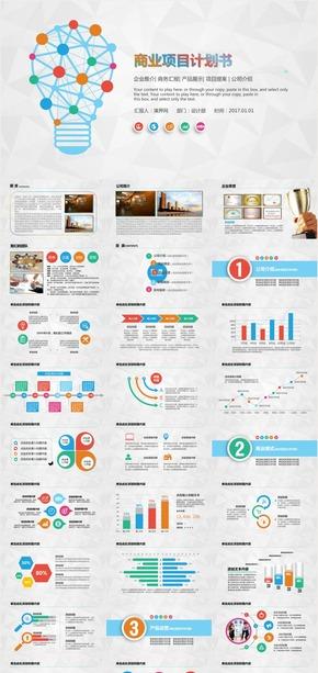 多彩商业项目计划书PPT模板