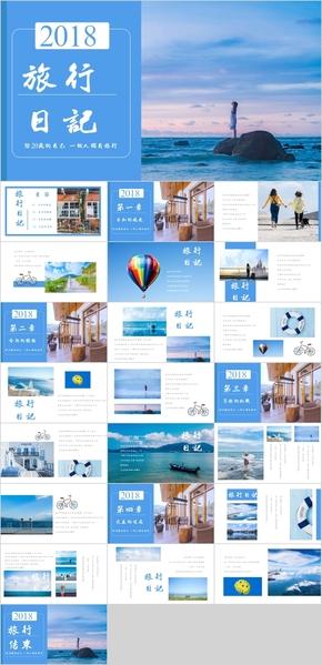 蓝色小清新简约淡雅旅行日记PPT模板