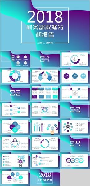 蓝色流体风格财务部数据分析报告PPT模板