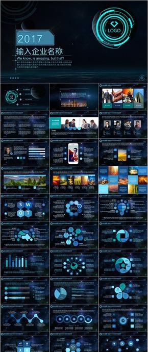 蓝色炫酷科技汇报PPT模板