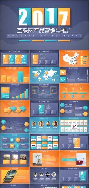 互联网产品营销推广PPT模板