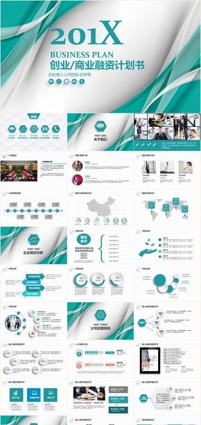 2017绿色商业创业计划书PPT模板