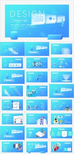 蓝色渐变微立体科技感企业通用PPT模板