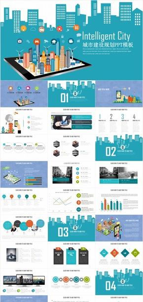 智能城市建设规划PPT模板