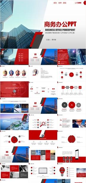 大气红色商务办公PPT模板