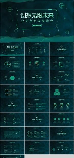 创想无限未来科技发展峰会汇报PPT模板