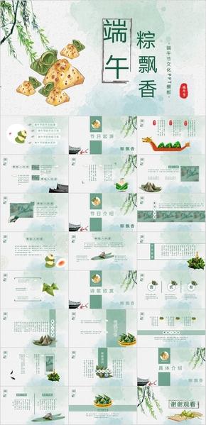 淡绿色大气中国风端午节文化简介PPT模板