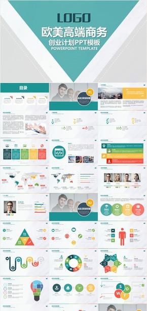 高端欧美商务创业计划PPT模板