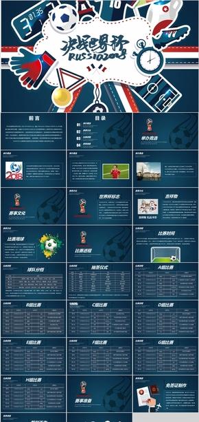 俄罗斯世界杯足球赛赛事PPT模板