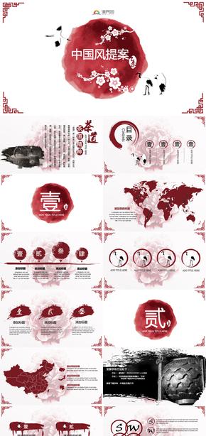 红色中国风工作汇报PPT模版