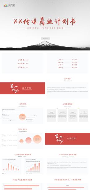 黑紅簡約傳媒行業商業計劃PPT模版