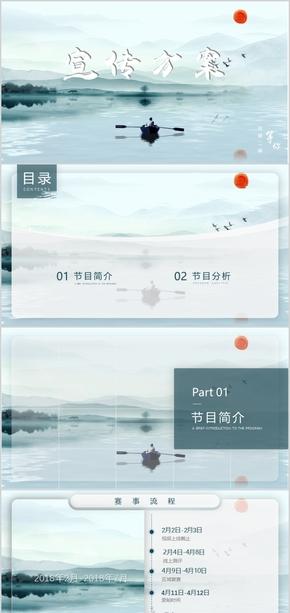 淡青色简约中国风传媒行业策划方案模板