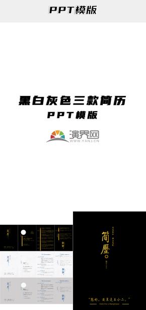 黑白灰色三款简历PPT模版