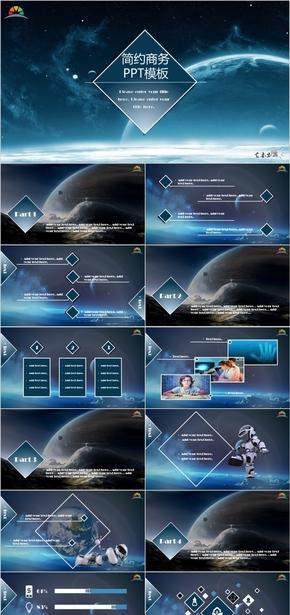 蓝黑大气宇宙商务PPT展示模板 - 大气稳重低调商务模板
