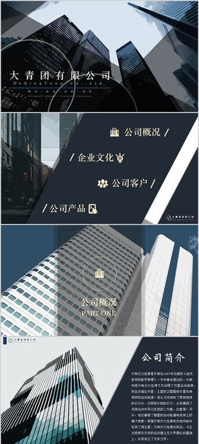 漫画风商务用企业简介