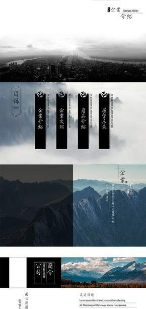 黑色大气/中国风/企业介绍/工作汇报/公司简介ppt模板