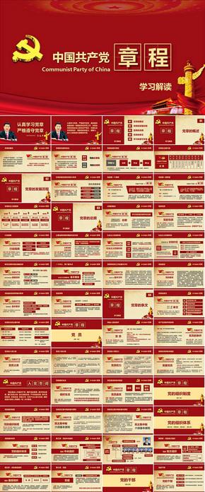 大红中国共产党章程党章党规学习解读PPT模板