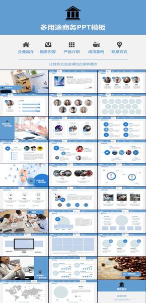 企业宣传企业教育企业总结PPT模板