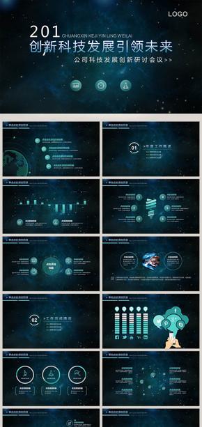 71公司科技发展创新总结汇报ppt模板