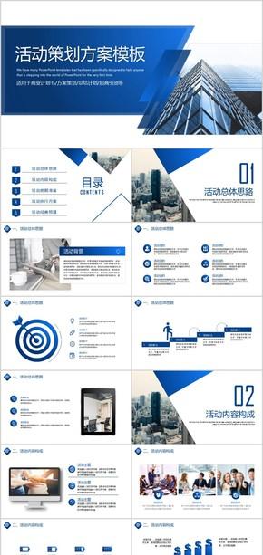 创意活动策划方案计划书PPT模板