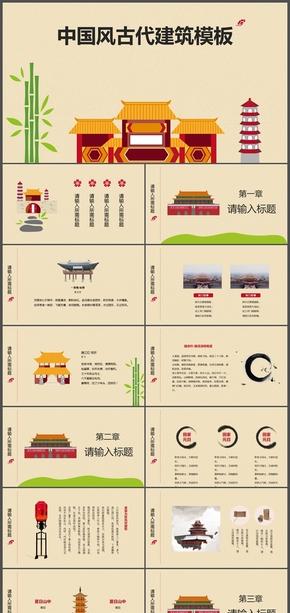 中国风古代建筑博物馆通用PPT模板