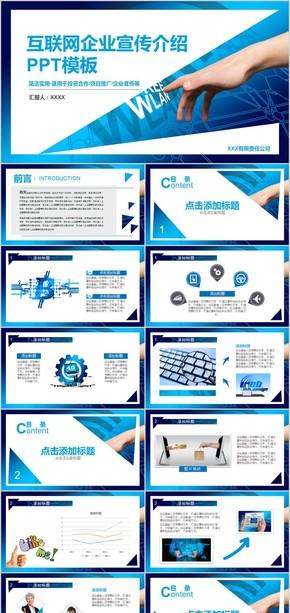 蓝色欧美风互联网企业宣传PPT模板