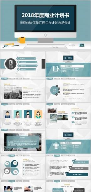 中性色扁平科技商业计划书PPT模板