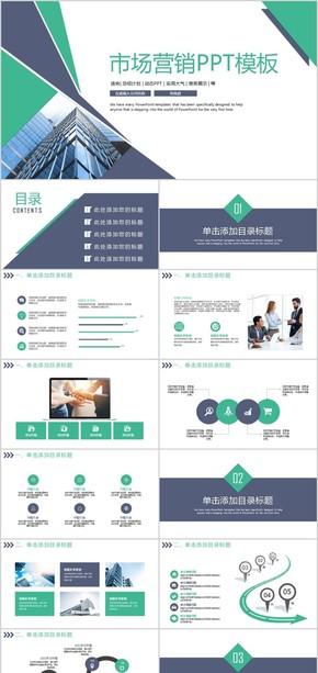 市场营销计划PPT模板