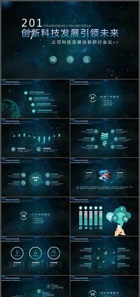 公司科技发展创新总结汇报ppt模板