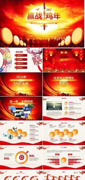 中国风永不过时超炫动画效果活动聚会PPT模板