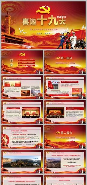 红色党政十九大两会部队军队改革PPT