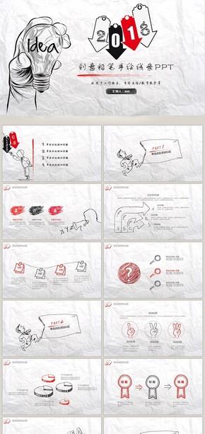 红黑色时尚创意时尚手绘PPT模板