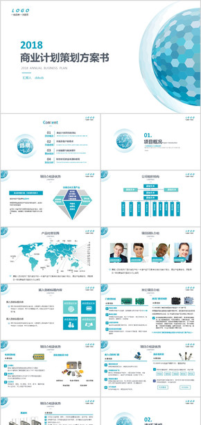 蓝色框架完整的商业计划书PPT