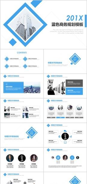 蓝色扁平化商务计划书PPT模板