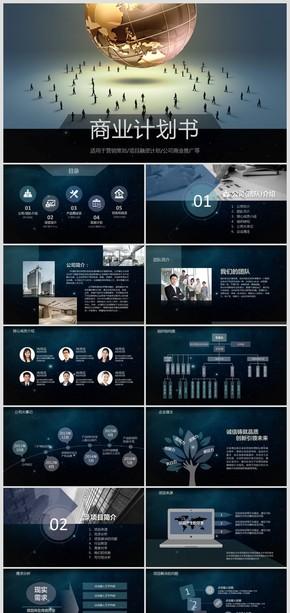 科技炫酷创新商业计划书ppt模板