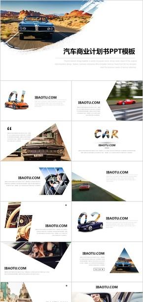 黑色杂质风汽车商业计划书PPT