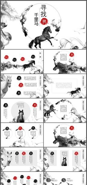 创意中国风企业人事招聘动态PPT模板