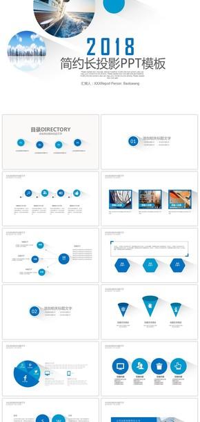 创意长投影工作总结汇报PPT模板