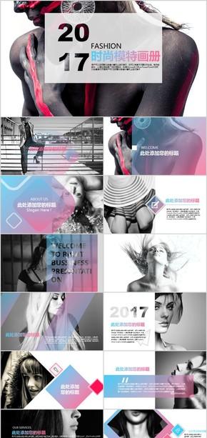 时尚品牌宣传推广策划营销画册PPT模版