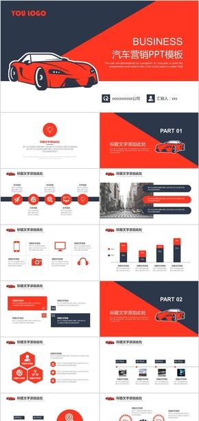红色扁平化汽车营销数据报告ppt