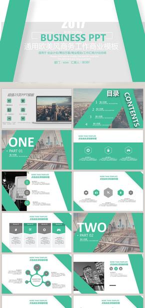 绿色建筑欧美商务模板