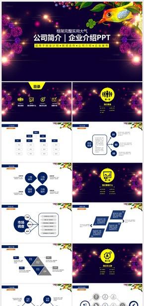 炫酷多彩框架完整公司简介企业介绍商务通用PPT模板