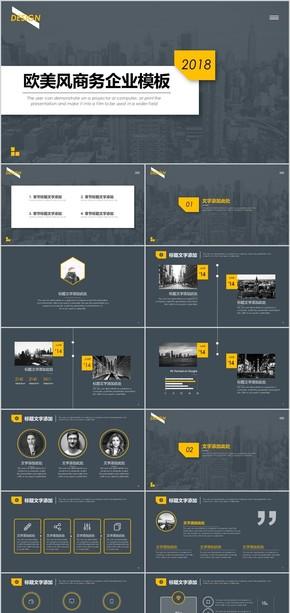 黄色欧美风商务企业介绍PPT模板