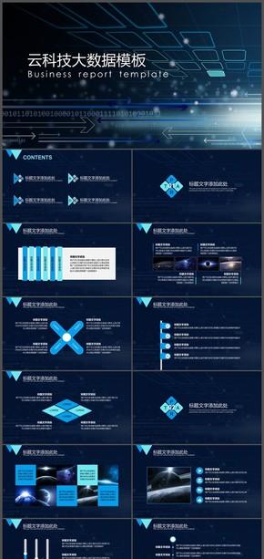 蓝色商务云科技大数据汇报ppt模板