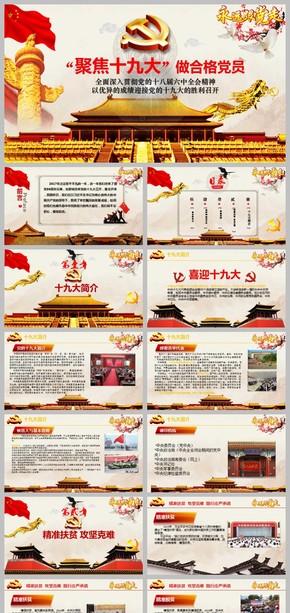 中国风聚焦十九大做合格党员党课PPT