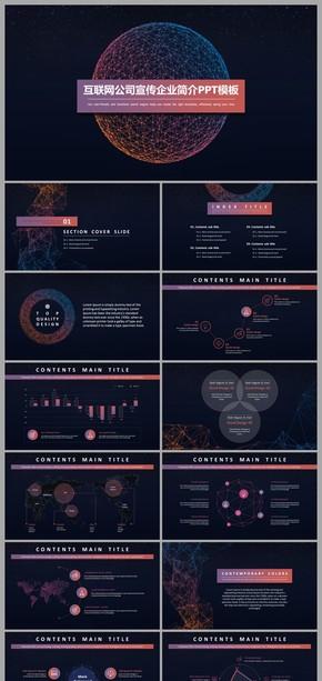 黑色炫酷科技星空互联网年度总结计划PPT模板