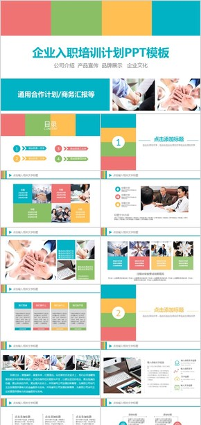 企业入职培训计划公司介绍PPT模板