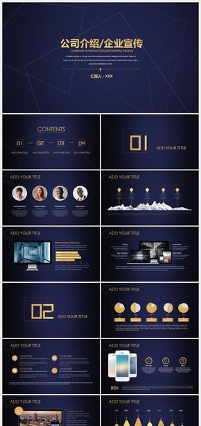 黑色炫酷简约商务科技时尚公司介绍企业宣传ppt模板